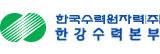한국수력원자력 (주)한강수력본부